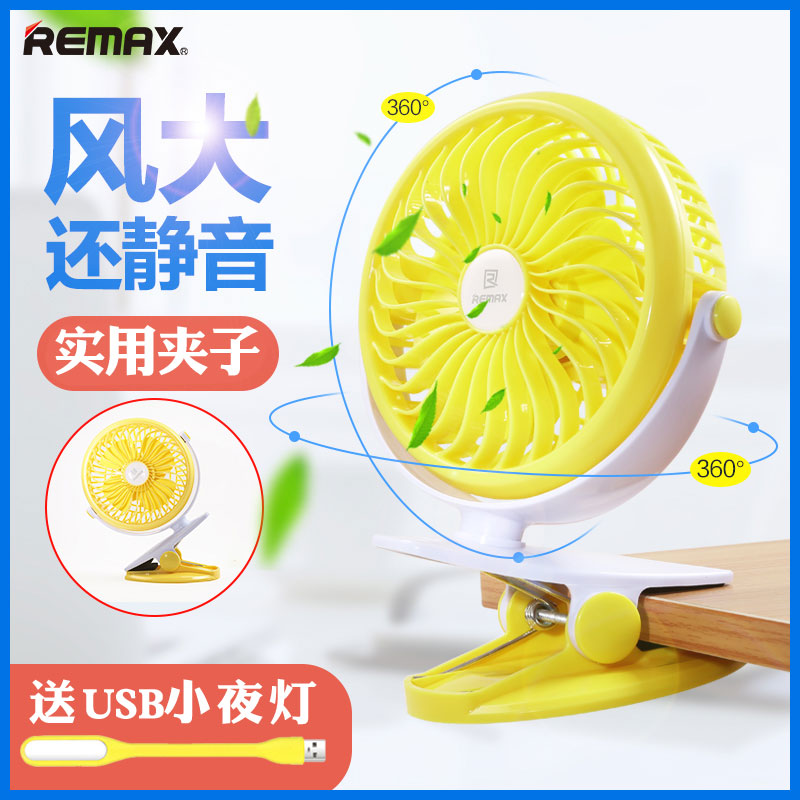 Remax home office mute mini fan usb rechargeable portable student dormitory crib children headband