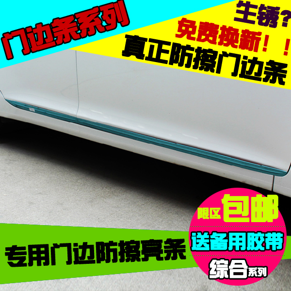 Rena ix35 name toulenne move yuet new jetta santana new lavida new touran auto body bumper strip door rub border