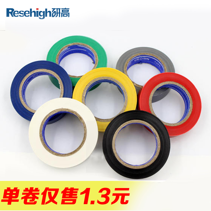 Research high 13.5m general unleaded pvc electrical insulation tape electrical insulation tape waterproof electrical tape
