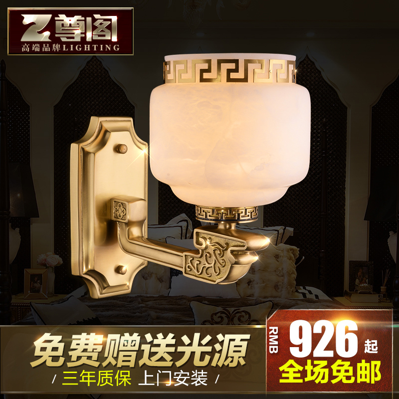 Respect european court of chinese copper wall lamp marble wall lamp wall lamp retro living room bedroom bedside wall lamp wall lamp t018