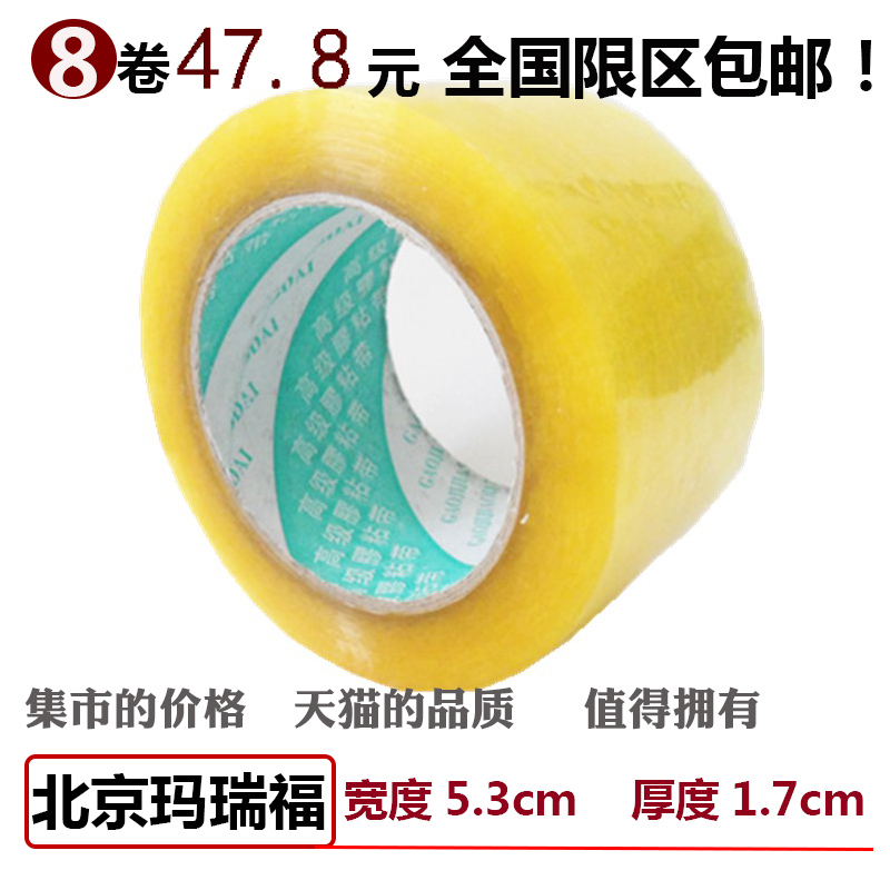 Restricted area 8 shipping volume 5.44mpa transparent tape sealing tape with paper tape width 3mm thick 1.7 cm