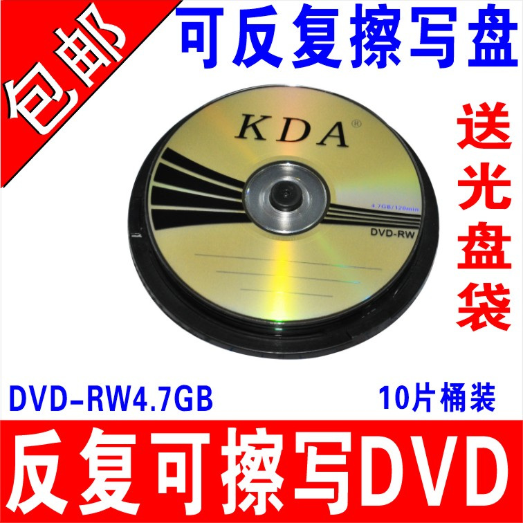 Rewritable dvd + rw-rw discs can be repeatedly rewritable dvd discs recordable disc is inserted 10 tablets Bottled shipping