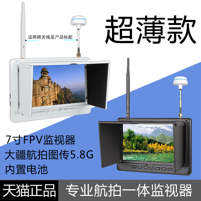 Rich wade monitor aerial/fpv monitor/dajiang aerial image transmission 5.8g/7 inch 718 w built-in power pool