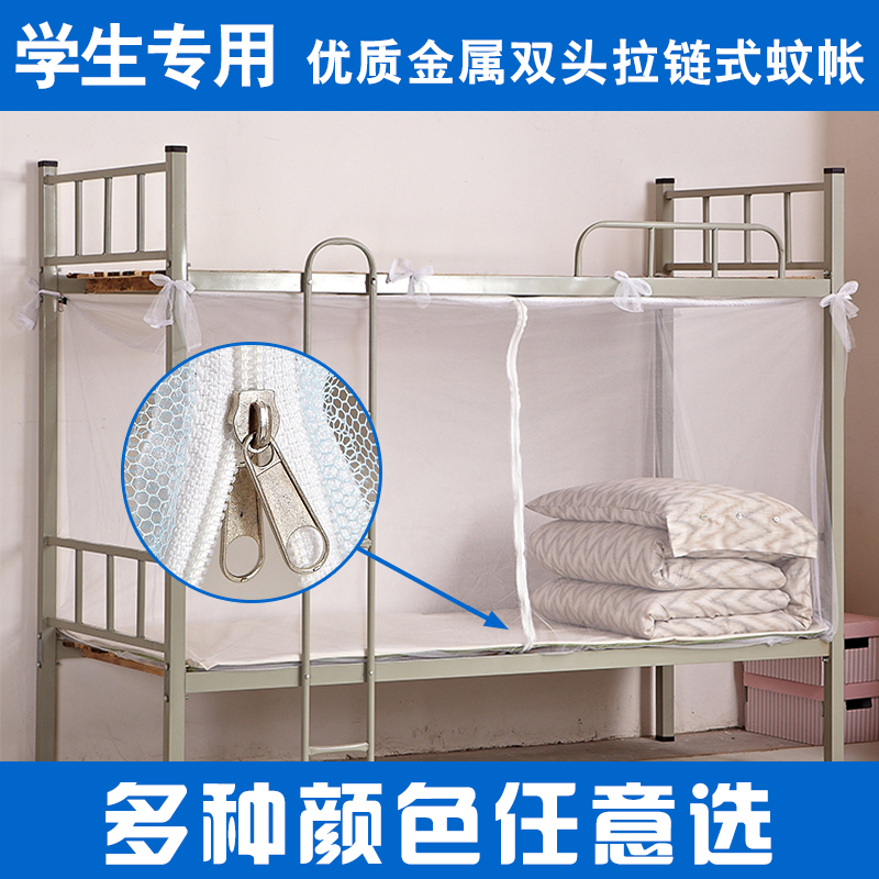 Rio era 1.0M1.2ç±³student dormitory bedroom mosquito nets bunk bed nets spread bunk beds