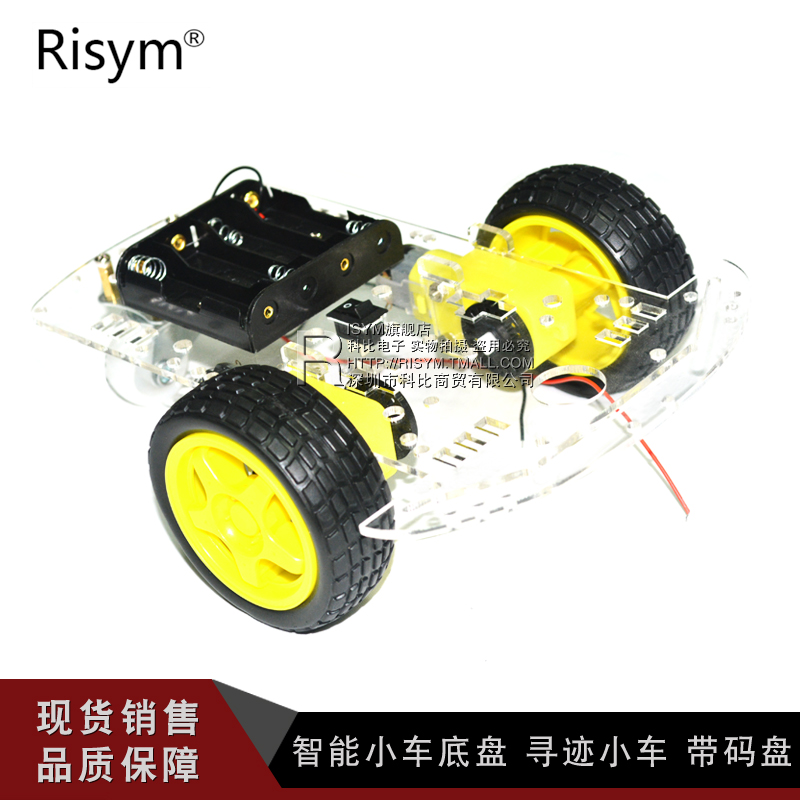 Risym 2 round of tracing avoidance 2wd smart car chassis/robot car chassis diy kit