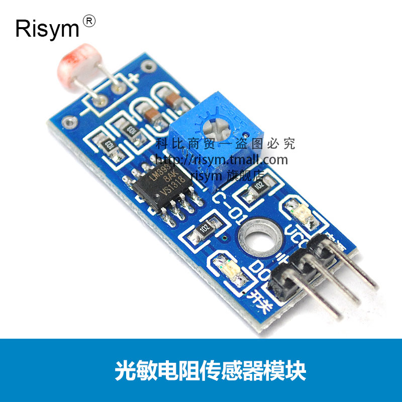 Risym photosensitive sensor module detects light photosensitive photosensitive resistor module smart car accessories photoelectric switch