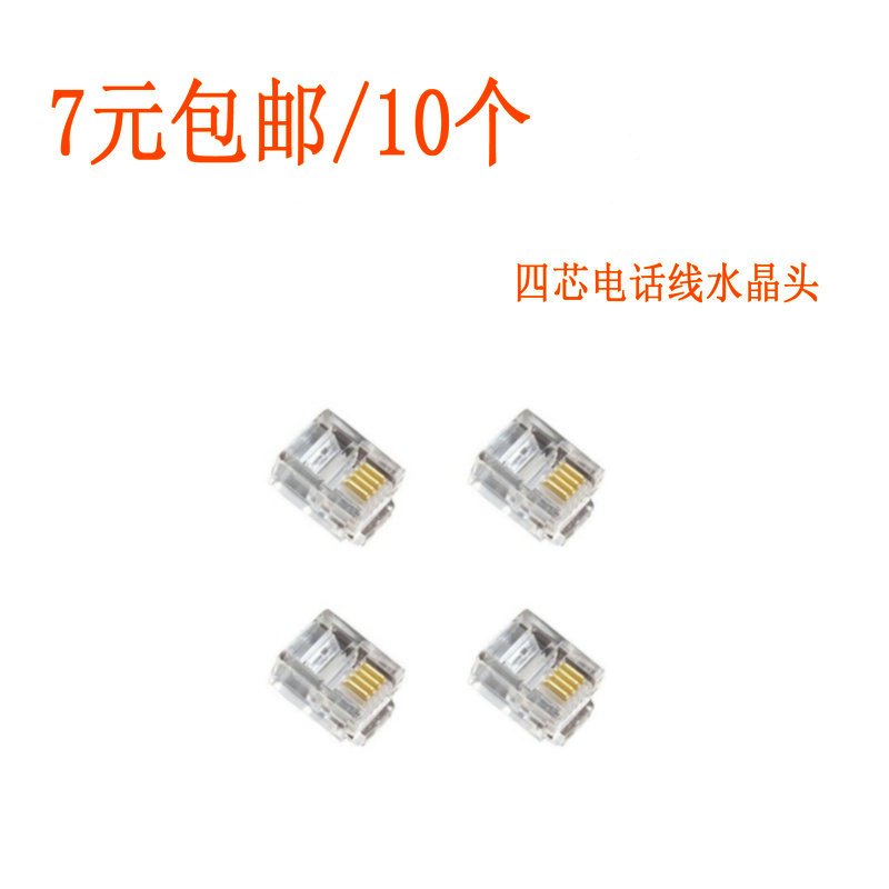 Rj11 telephone crystal head 4 core telephone crystal head 6p4c four core telephone line crystal head 10 a/7 yuan Free shipping