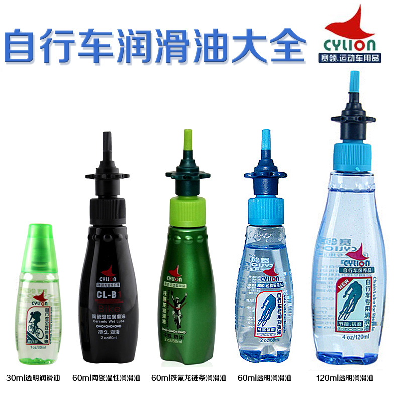 Road cycling race collar cylion mountain bike maintenance oil lubricating bicycle bicycle chain oil maintenance oil dust rust