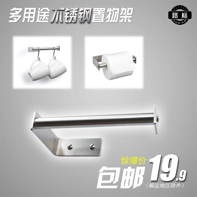 Road signs bathroom 304 stainless steel bathroom towel rack pumping tray rack creative bathroom toilet paper cassette rewinder