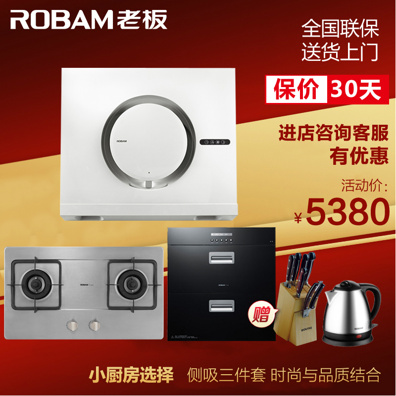 Robam/boss 21x3 + 33g1 + 757 suction side of the hood gas stove disinfection cabinet three sets Special offer free shipping