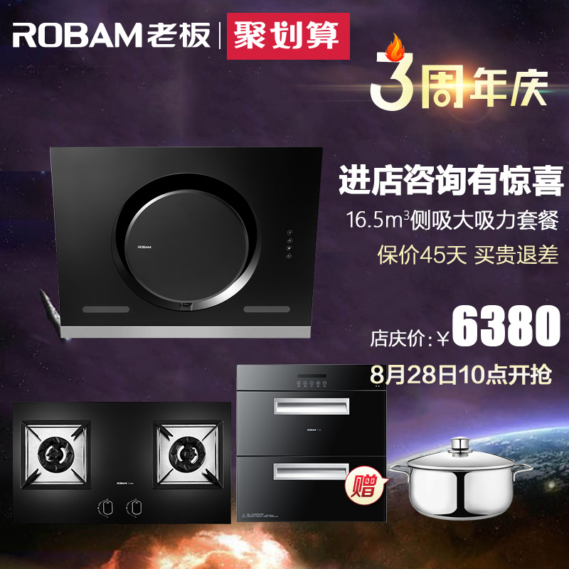 Robam/boss 26A5 + 58B5 + 717 hood gas stove disinfection cabinet kit