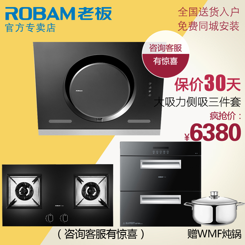 Robam/boss 26A5 + 58B5 + 717 side suction hoods gas stove smoke stoves eliminate suits
