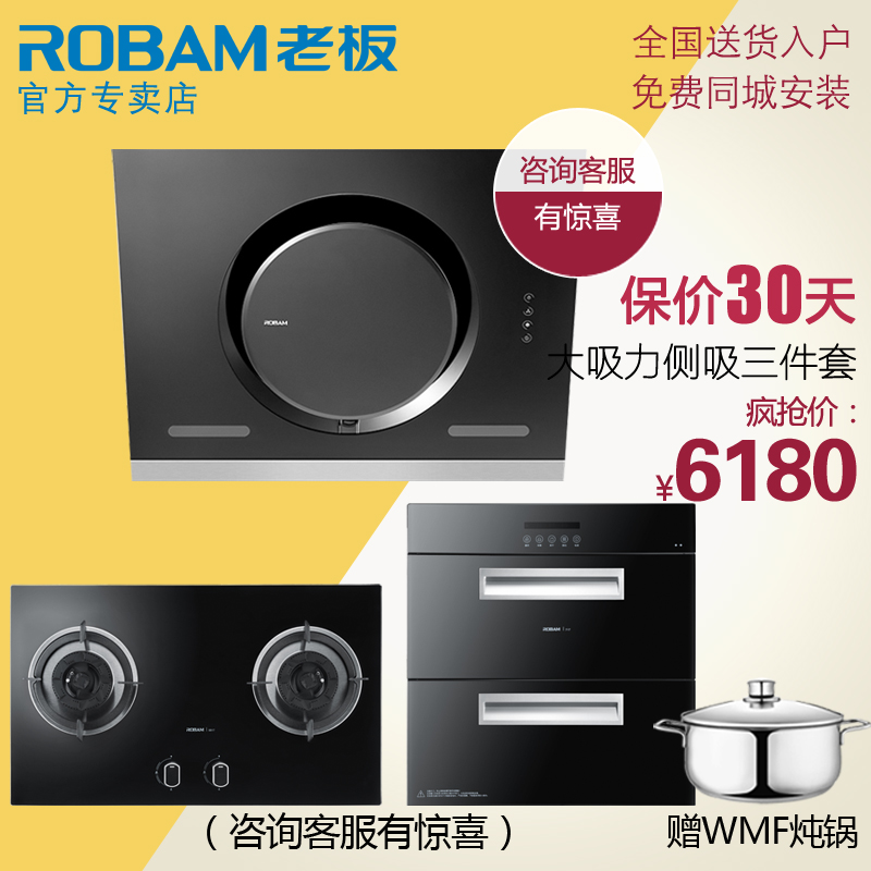Robam/boss 26A5 + 9b17 + 717 hood gas stove disinfection cabinet smoke stoves eliminate suits three sets