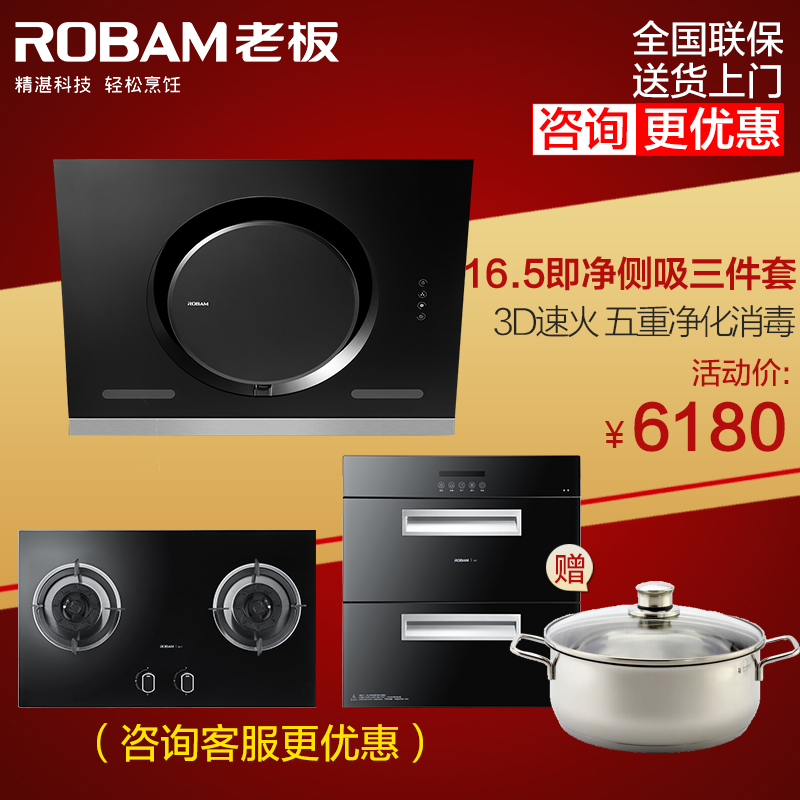 Robam/boss 26A5 + 9b17 + 717 hood gas stove disinfection cabinet smoke stoves eliminate suits