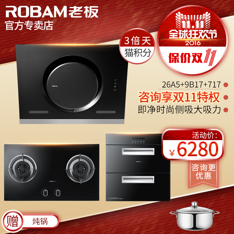Robam/boss 26A5 + 9b17 + 717 side suction hoods gas stove disinfection cabinet smoke stoves eliminate suits