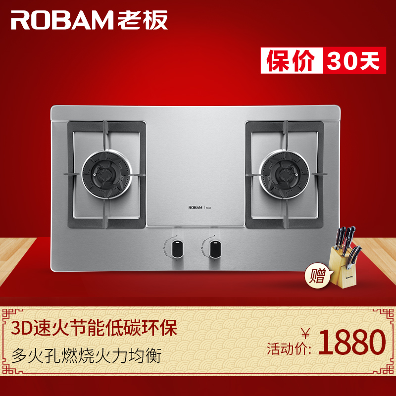 Robam/boss 58g3 taiwan embedded dual gas stove gas stove stainless steel stove gas stove gas stove free shipping