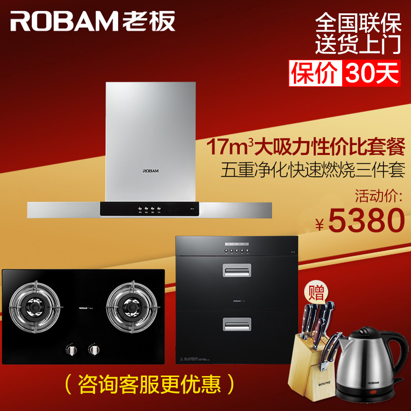 Robam/boss 60x3 + 30b3 + 757 european top suction hoods gas stove disinfection cabinet