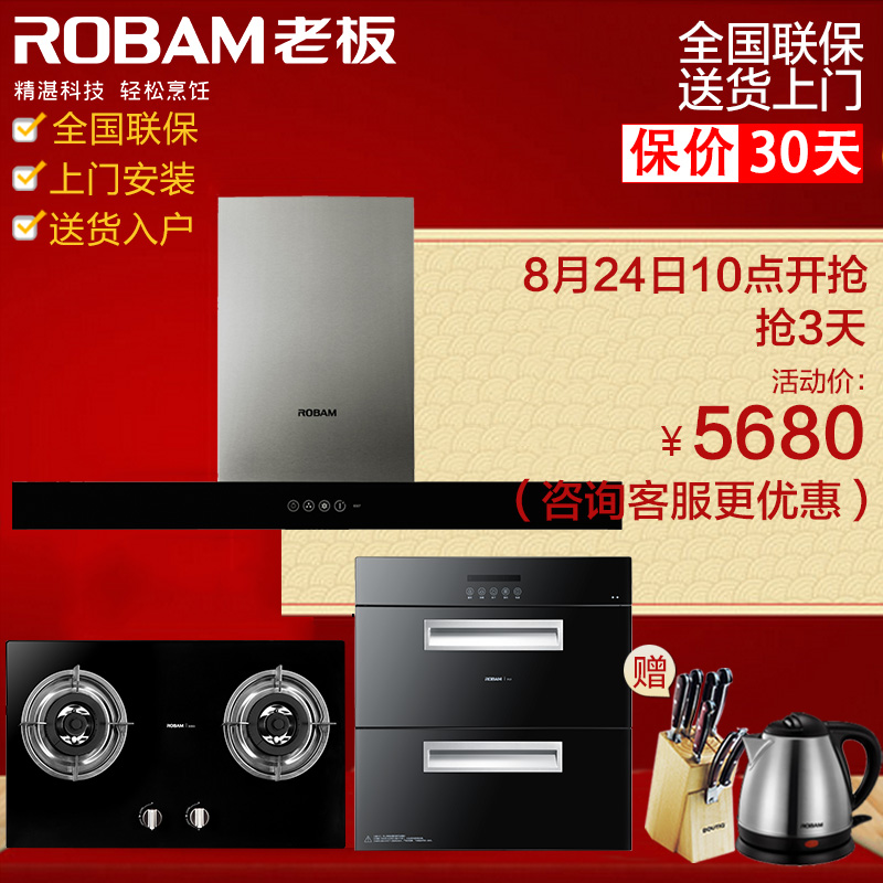 Robam/boss 8307 + 30b3 + 717 hood gas stove disinfection cabinet three four sets of special shipping