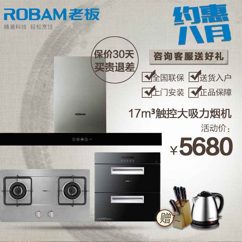 Robam/boss 8307 + 33g1 + 717 boss hood smoke stoves eliminate suits three sets of authentic free shipping