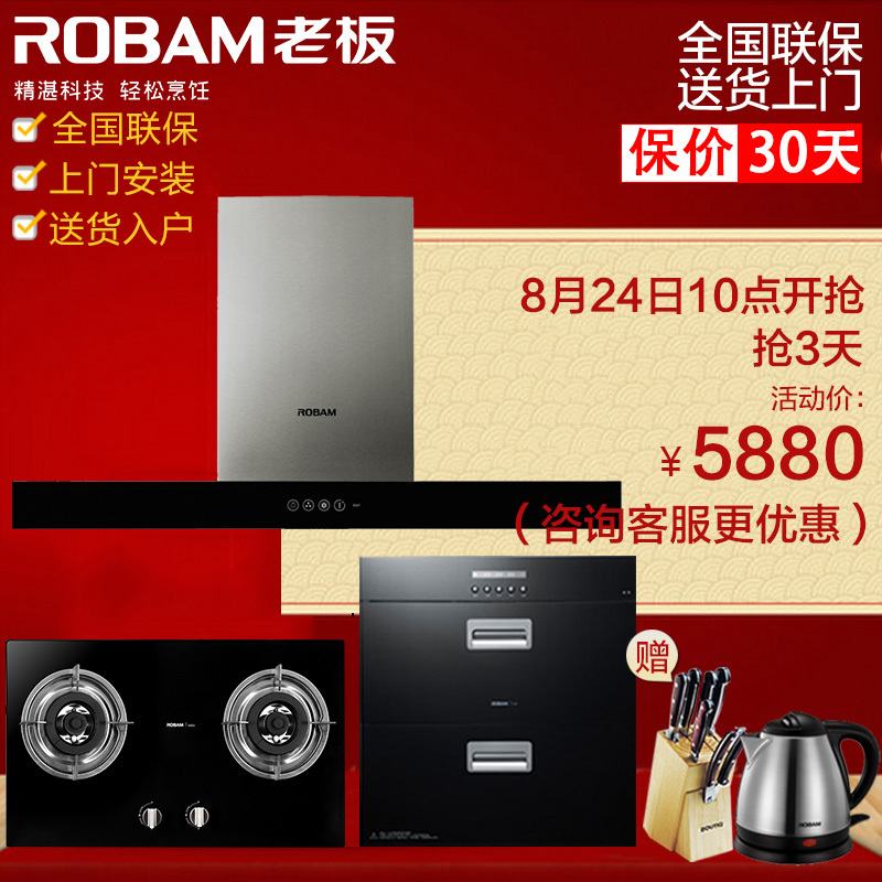Robam/boss 8307 + 757 + 30b3 boss hoods package package three sets of three sets of kitchen stove smoke