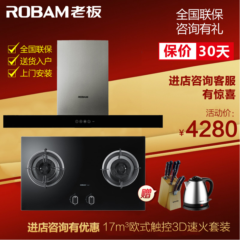 Robam/boss 8307 + 9b17 euclidian non side smoking stove gas stove hood package set special
