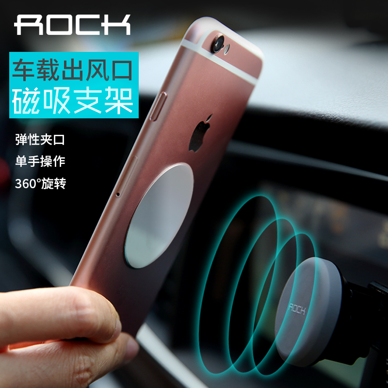 Rock magnetic car phone holder car outlet snap with magnetic magnet strong magnetic frame 6 s