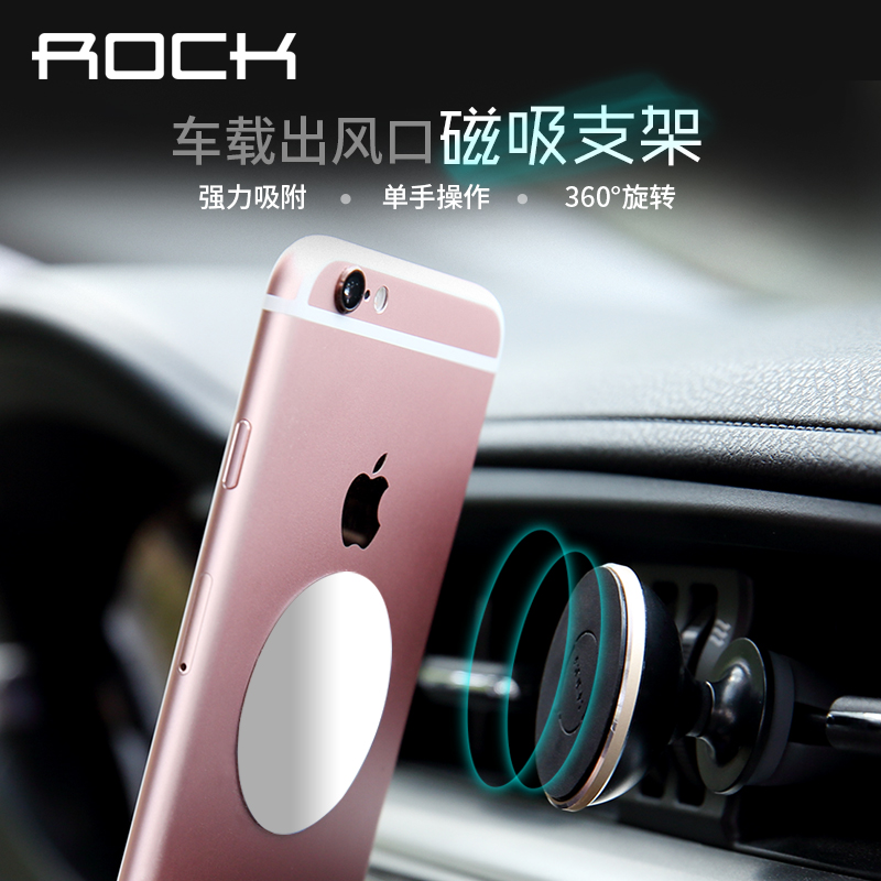 Rock zoshi multifunction magnet magnetic magnetic car phone outlet bracket car navigation universal bracket