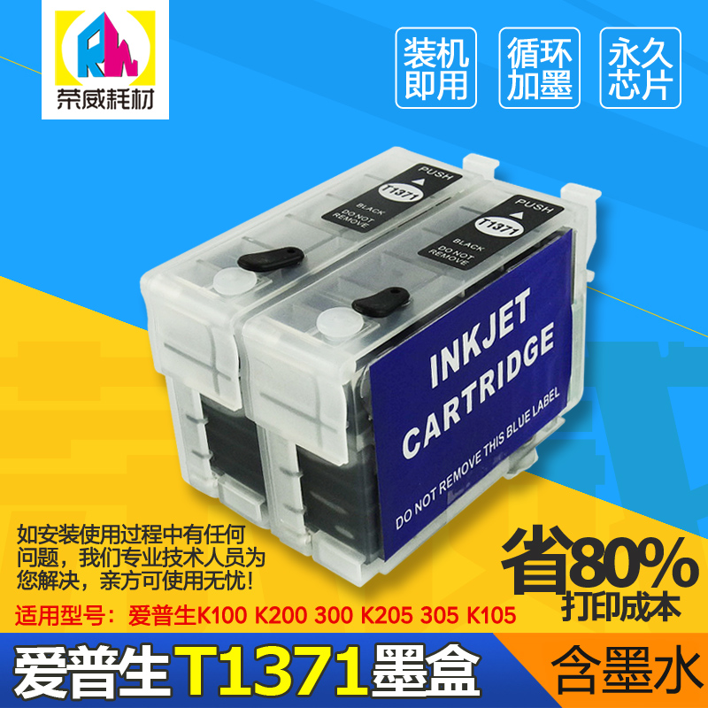 Roewe 300 supplies applicable epson k100 k200 k205 k105 t1371 refillable cartridge 305