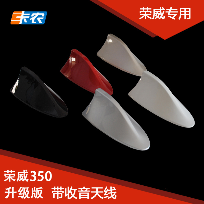 Roewe 350 special car with radio shark fin 350 paint antenna car antenna decorative antenna