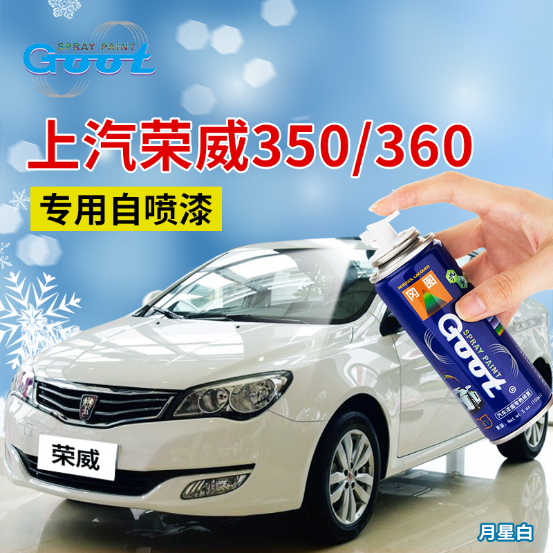 Roewe 350360 automotive repair since the painting up paint pen laser red black matrix of uranium nuclear kingetsu lowfat white ash tan