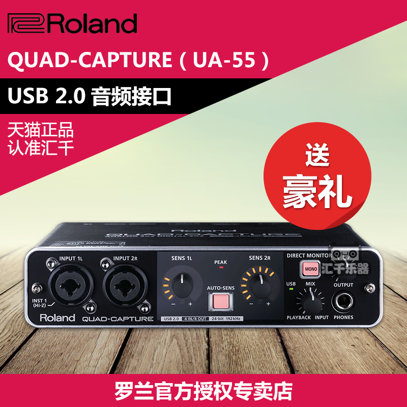 Roland roland ua-55 ua55 usb sound card recording sound card audio interface free shipping