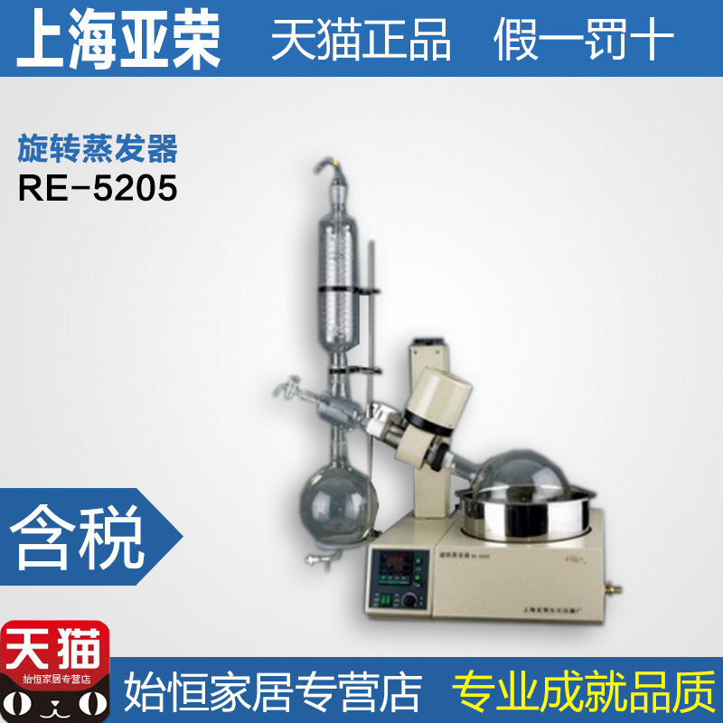 [Rong biochemical/tax package logistics] RE-5205 rotary evaporator (genuine, fake a penalty )