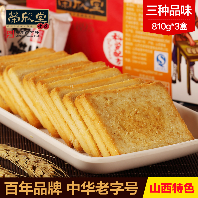 Rong xintang crispy toasted bread slices 810g * 3 boxes bulk office casual snack food breakfast biscuit pastry