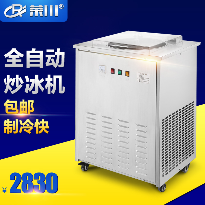 Rongchuan commercial automatic single pot stainless steel pan fried ice machine ice porridge machine ice cream ball 1800W shipping