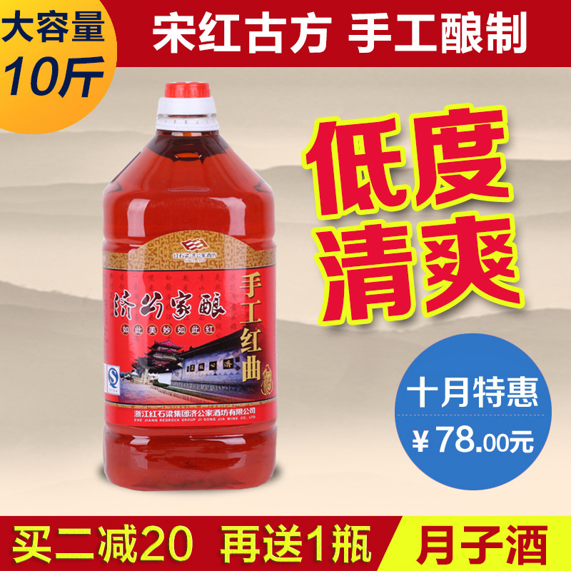 Rooftopå®çº¢traditional handmade red yeast rice wine wine wine wine 5 kg bottled specialty brewed rice wine wine wine month