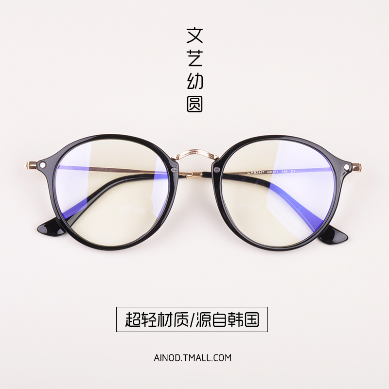 4df04acc977 Get Quotations · Round frame myopia glasses frame female korean tidal male  literary korea retro super light tr90 full