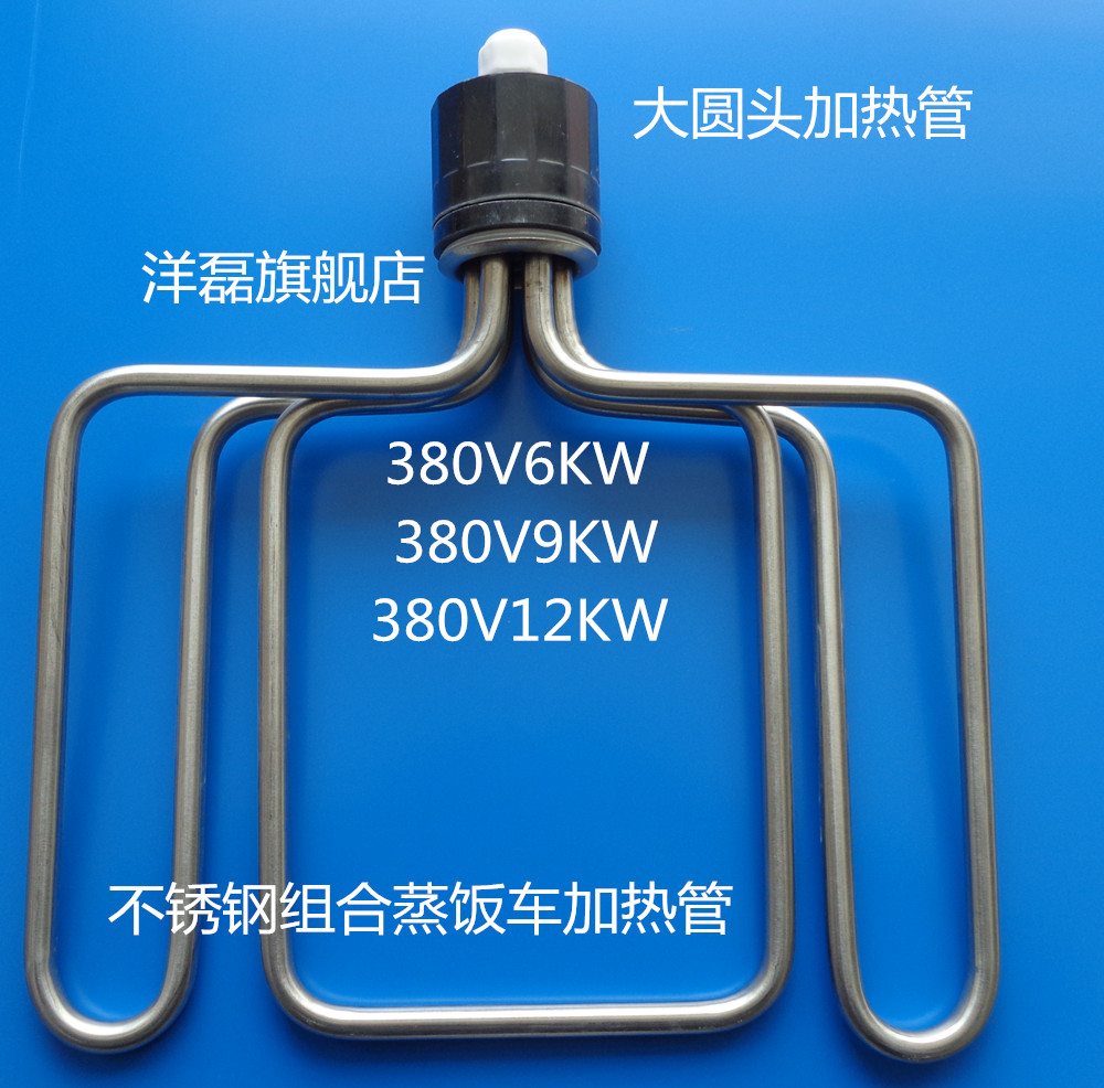 Round steaming car heating pipe heating pipe steaming machine/box/heating tube/heating pipe fittings 380v9kw/ 12kw