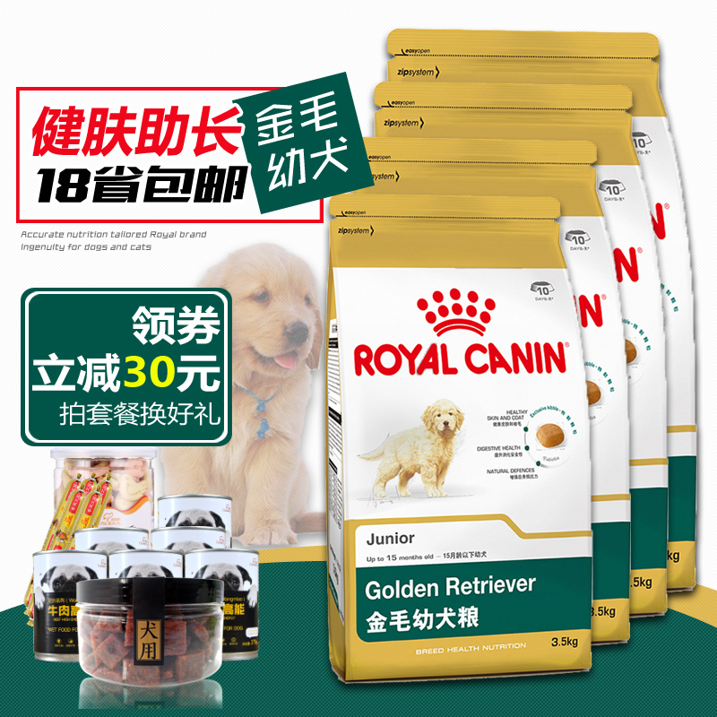 Royal canin agr29 golden retriever puppy dog food 14kg large dogs dog food staple food 3.5 kg * 4 packs 18 provinces shipping