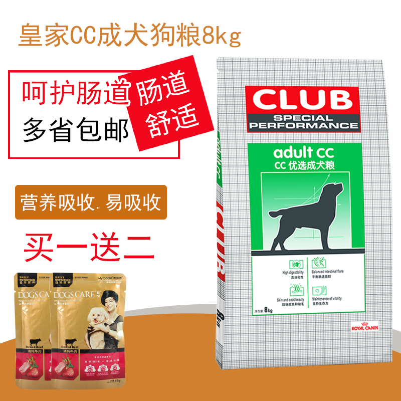 Royal canin dog food royal cc in large breed dog food 8kg satsuma golden retriever dog food adult dog food 14 provinces shipping
