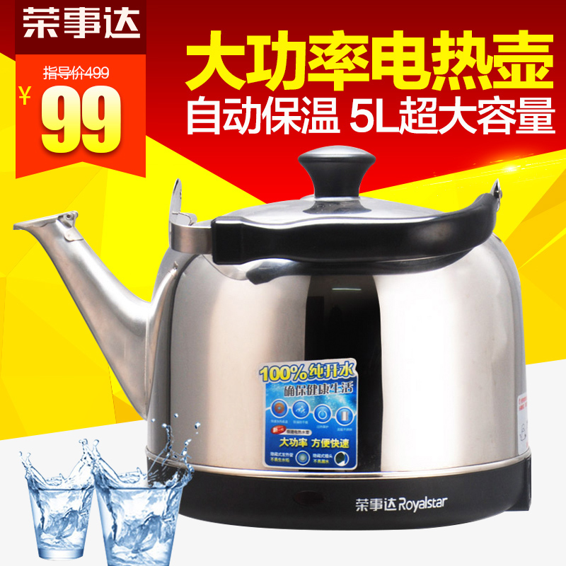 Royalstar/rongshida JY5008 large capacity electric kettle stainless steel electric kettle insulation