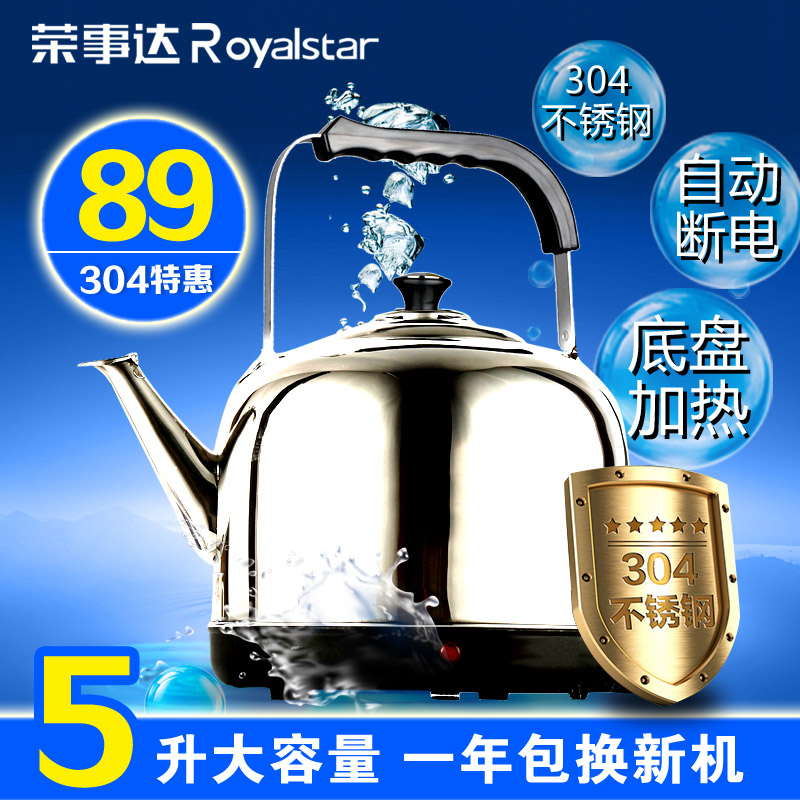 Royalstar/rongshida jy60c electric kettle 304 stainless steel electric kettle kettle kettle large capacity 5l