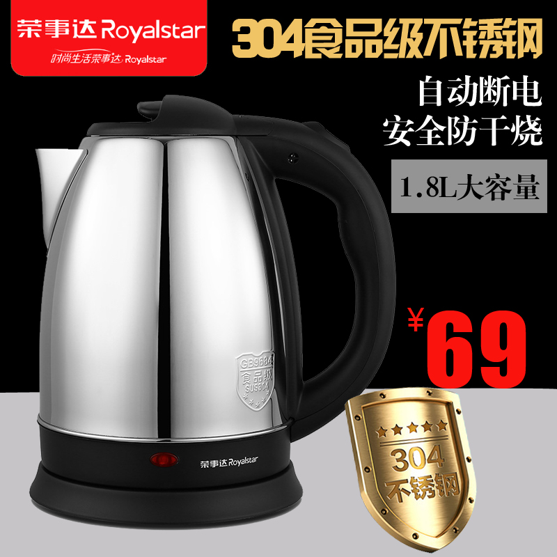 Royalstar/rongshida RSD-8057 electric kettle open kettles 1.8 liters of food grade 304 stainless steel