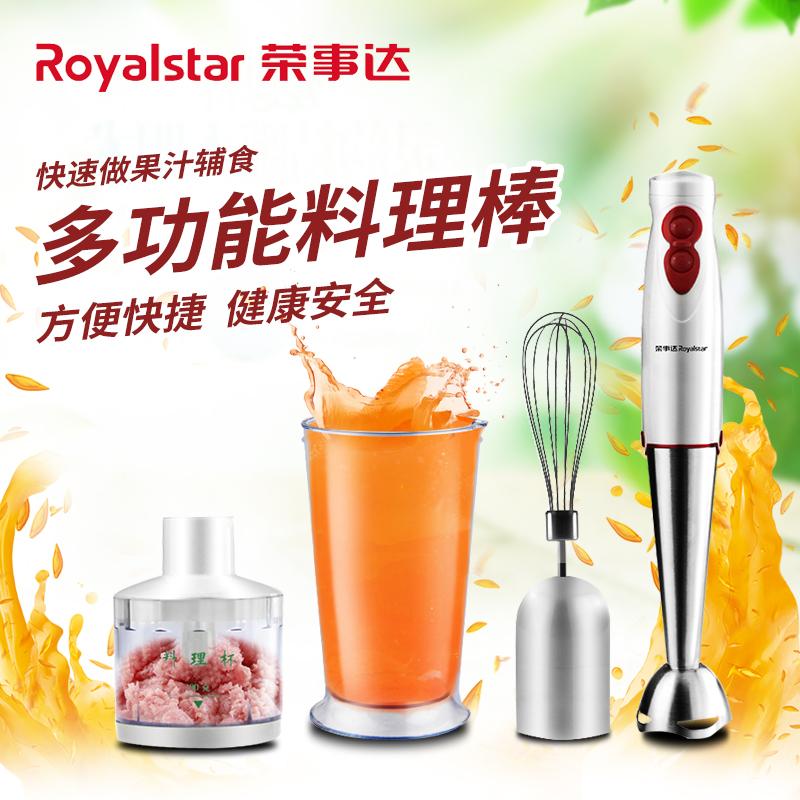 Royalstar/rongshida RZ-378F multifunction handheld blender stick cooking meat grinder baby food supplement