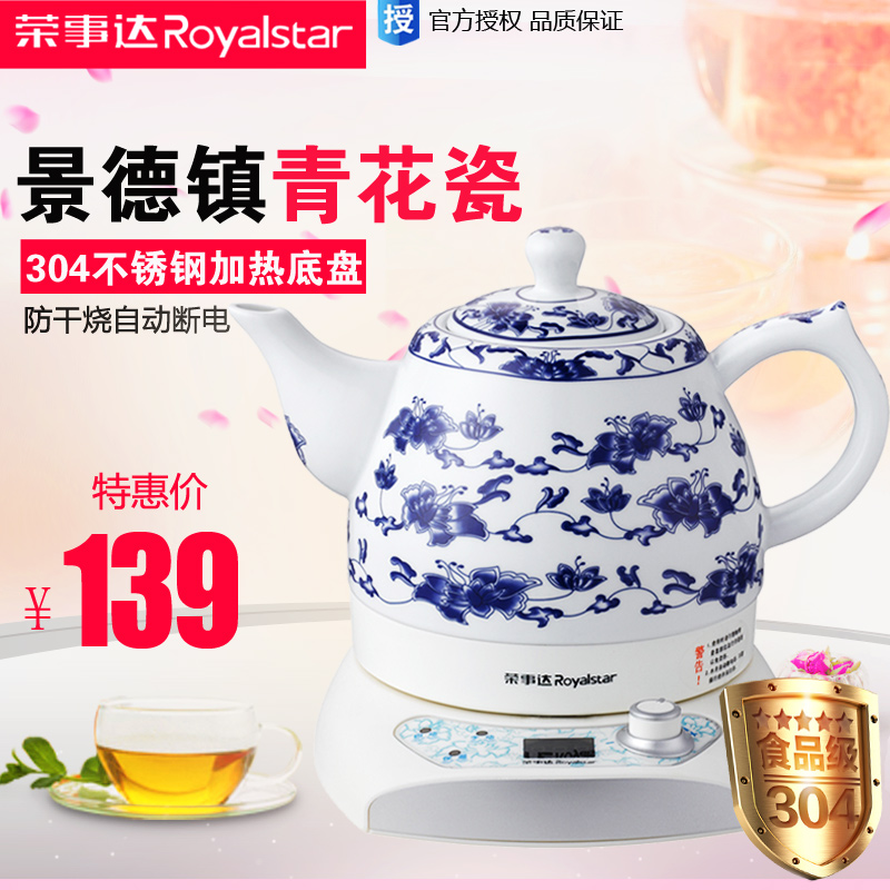 Royalstar/rongshida tc1060 ceramic electric kettle 304 stainless steel electric kettle boiling teapot