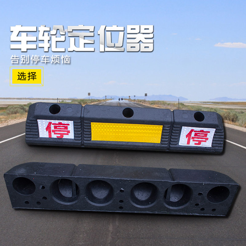 Rubber solid matte locator rubber wheel locator block cars parking spaces parking block solid retaining fender