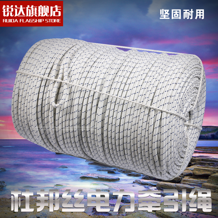 Rui antitorsional stayguy dubang si 8mm high strength electric traction rope tow rope braided rope cord factory direct shelf