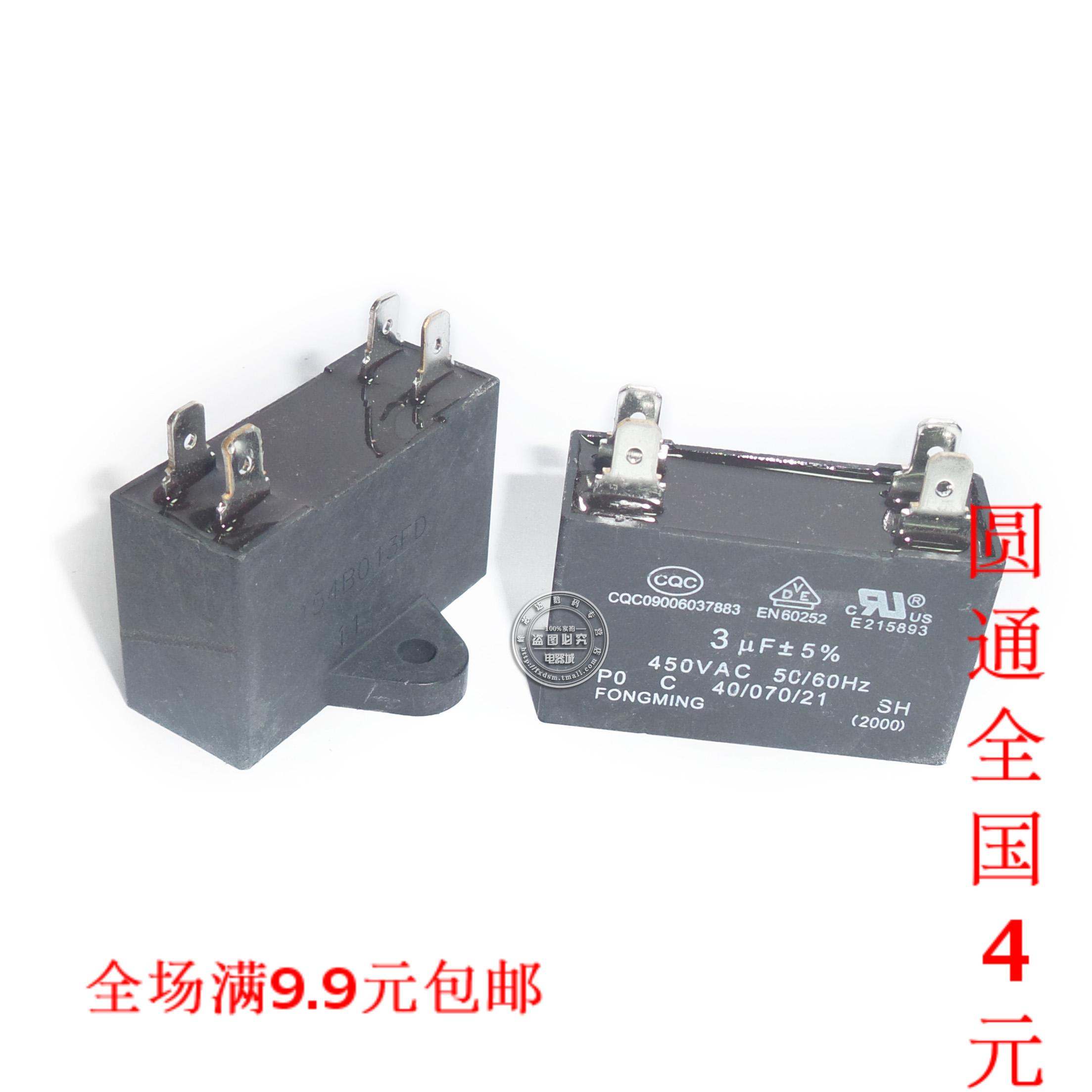 Rui broadcast shu air conditioning air conditioning fan capacitor start capacitor 3 uf 450 v cbb61 fan capacitor capacitance