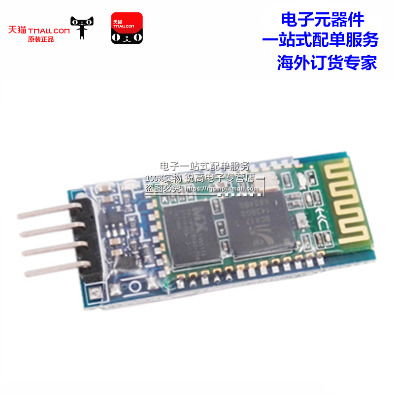 Rui high shu wireless bluetooth serial port passthrough module hc-06 bluetooth module from the machine wireless serial communication