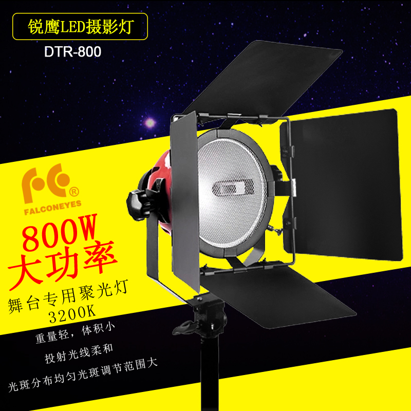 Rui ying w spotlights stage lights stage lights floodlights stage photographic equipment DTR-800