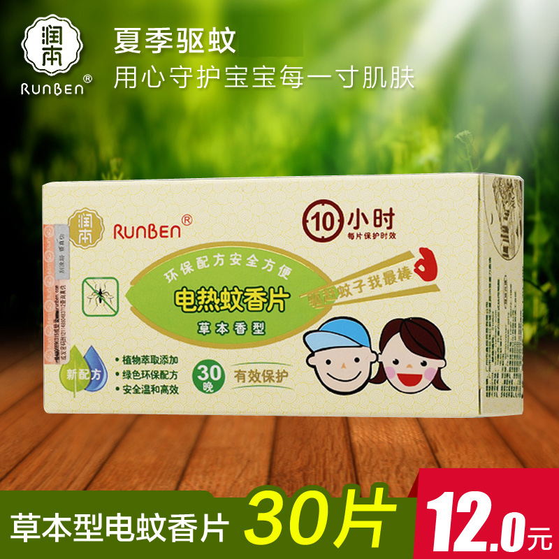 Run this baby electric mosquito repellent piece baby herb flavor maternal newborn baby mosquito repellent film 30 loaded